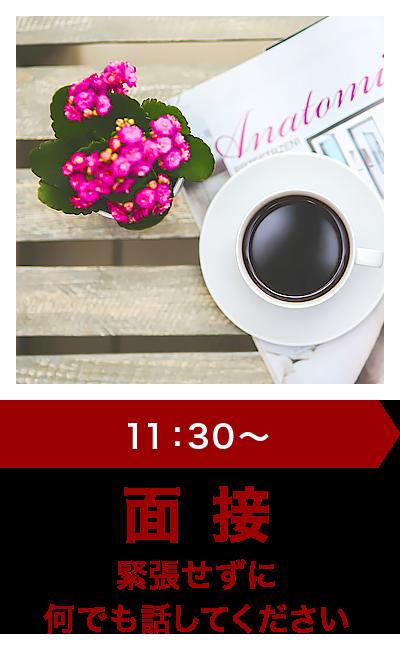 広島トップクラスの人妻デリヘル店【エレガンス】求人 初日11:30~