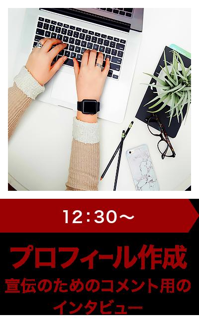 広島トップクラスの人妻デリヘル店【エレガンス】求人 初日12:30~