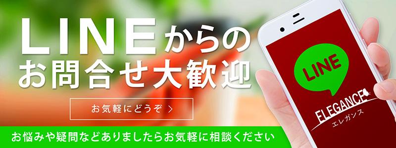 広島トップクラスの人妻デリヘル店【エレガンス】求人 LINEからのお問い合わせ歓迎
