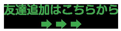 広島トップクラスの人妻デリヘル店【エレガンス】求人LINE友だち追加はコチラ