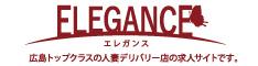 広島トップクラスの人妻デリヘル店【エレガンス】求人サイトバナー:234x60pixel