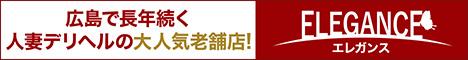 広島トップクラスの人妻デリヘル店【エレガンス】求人サイトバナー:468x60pixel