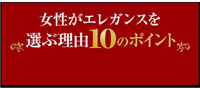 広島トップクラスの人妻デリヘル店【エレガンス】求人 女性がエレガンスを選ぶ理由 10のポイント