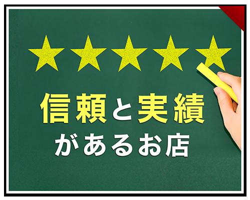 広島トップクラスの人妻デリヘル店【エレガンス】求人 「20年近い営業実績!お客様が多いから稼げる!」イメージ