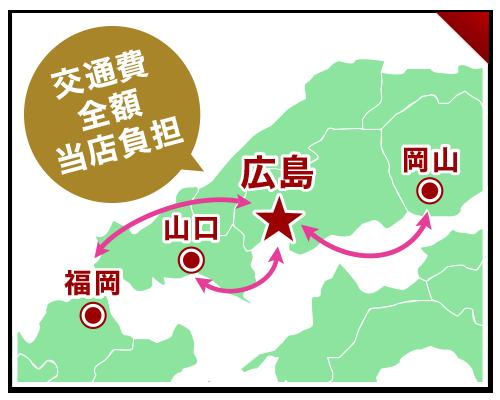 広島トップクラスの人妻デリヘル店【エレガンス】求人 「広島で働くのがイヤな方でも大丈夫!」イメージ