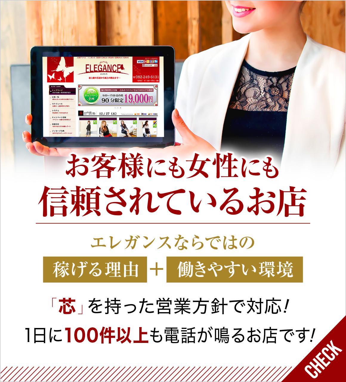広島トップクラスの人妻デリヘル店【エレガンス】求人 お客様にも女性にも信頼されているお店