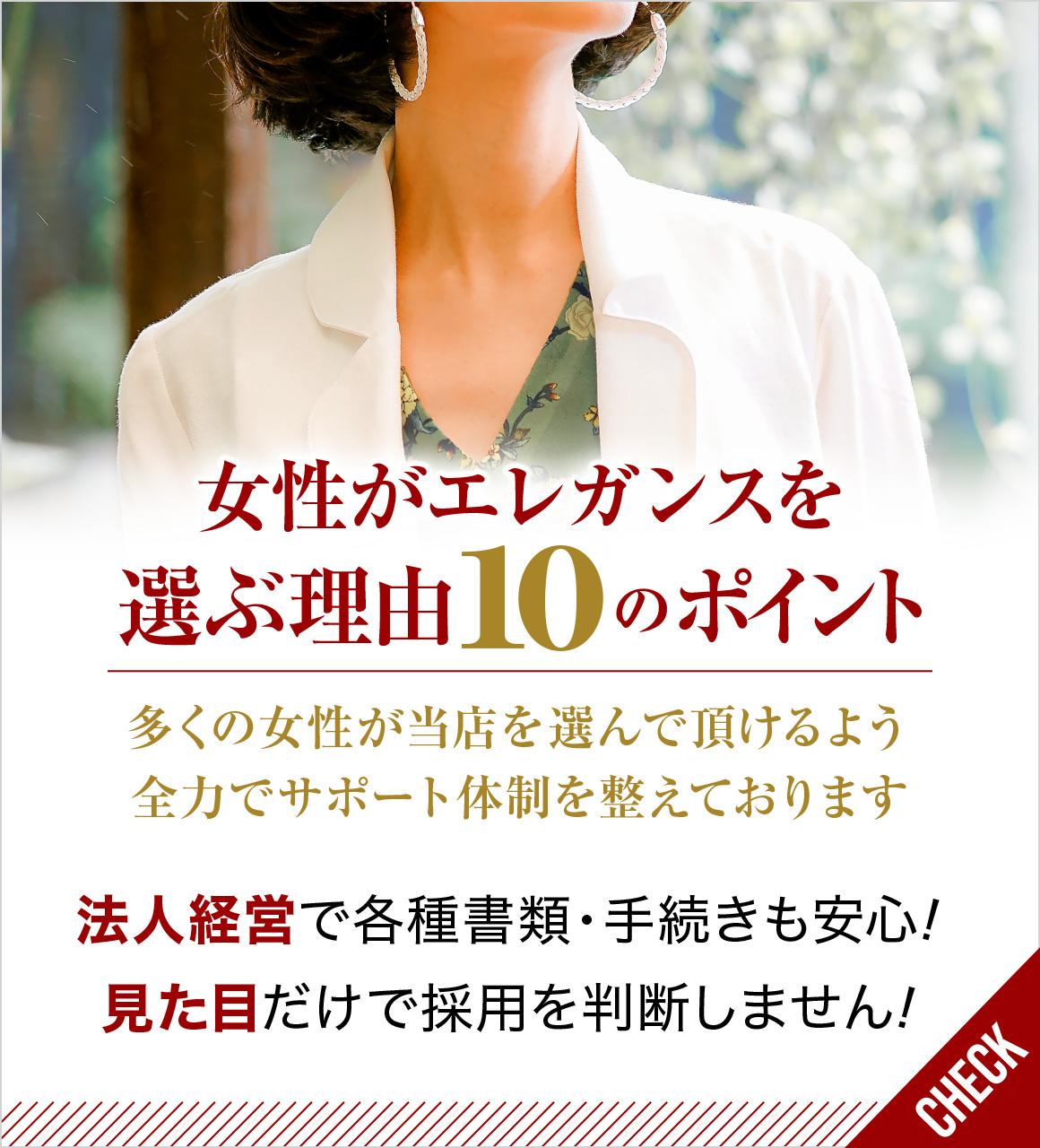 広島トップクラスの人妻デリヘル店【エレガンス】求人 女性がエレガンスを選ぶ10の理由
