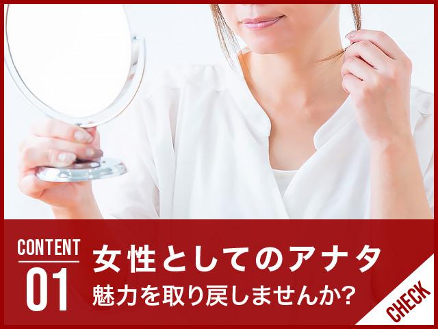 広島トップクラスの人妻デリヘル店【エレガンス】求人 女性としてのアナタ