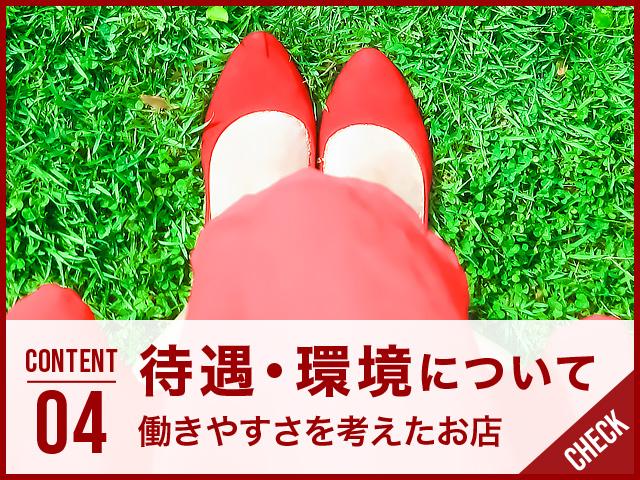 広島トップクラスの人妻デリヘル店【エレガンス】求人 待遇・環境について
