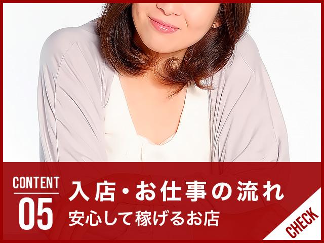広島トップクラスの人妻デリヘル店【エレガンス】求人 入店・お仕事の流れ