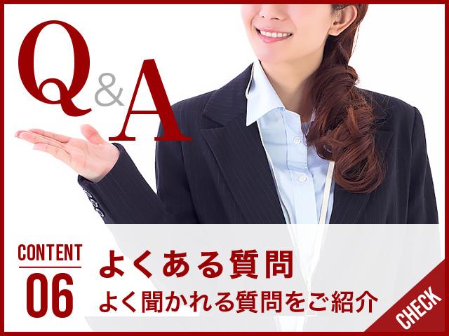 広島トップクラスの人妻デリヘル店【エレガンス】求人 よくある質問