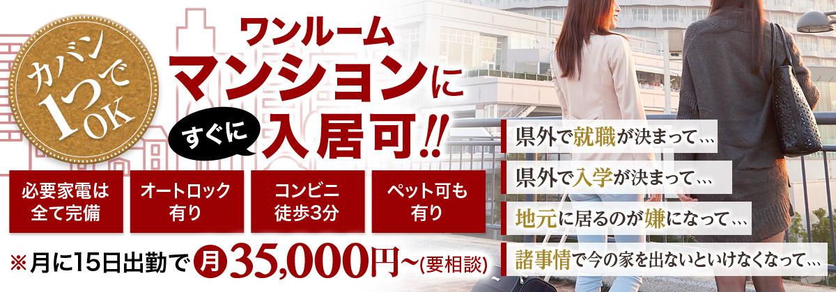 広島トップクラスの人妻デリヘル店【エレガンス】求人 ワンルームマンションにすぐ入居可!!カバン1つでOK