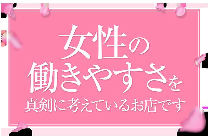 広島トップクラスの人妻デリヘル店【エレガンス】求人 女性の働きやすさを真剣に考えているお店です